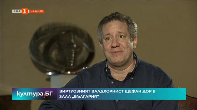 Виртуозният валдхорнист Щефан Дор гостува на Софийската филхармония