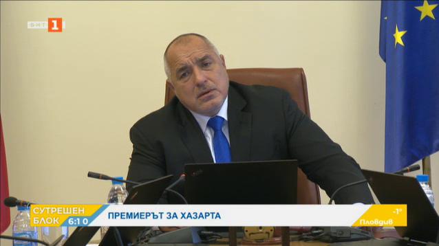 Борисов за хазарта: За какво одържавяване става въпрос?