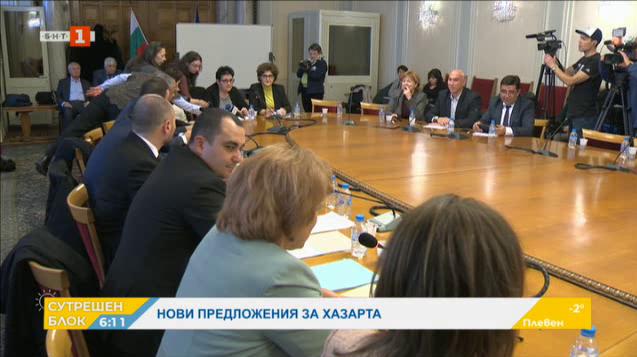 Бюджетната комисия прие на първо четене промените в Закона за хазарта
