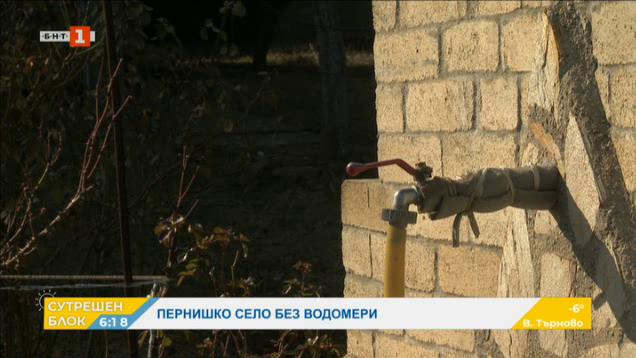 В пернишкото село Ярджиловци не плащат за вода, защото нямат водомери