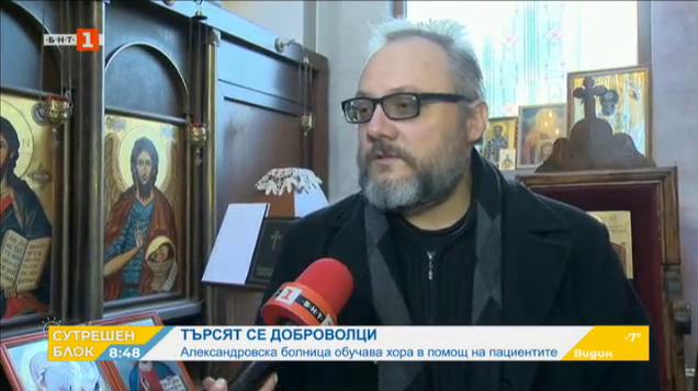 Александровска болница търси доброволци, които да помагат на пациентите