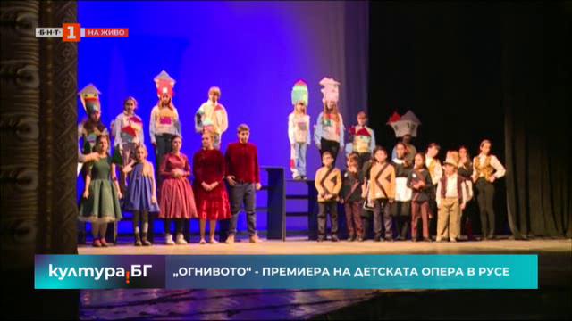 Огнивото -  премиерата на Детската опера в Русе