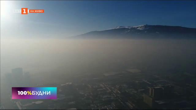 Как замърсяването на въздуха влияе на здравето ни?