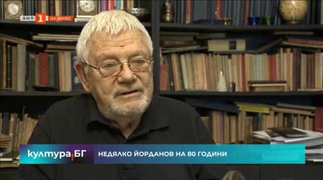Недялко Йорданов на 80 години