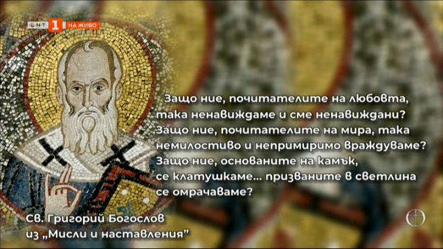Съветите на един стълб на вярата – св. Григорий Богослов