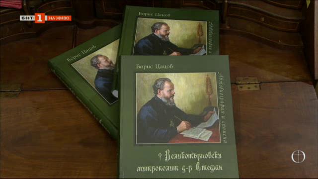Нова книга за Търновския митрополит Стефан