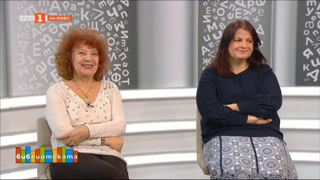 Класическите романи в режим на политкоректност - Жана Попова и Милена Кирова