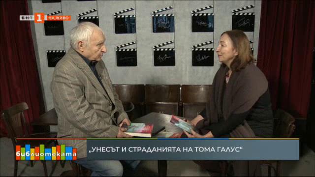 Унесът и страданията на Тома Галус на Иво Андрич