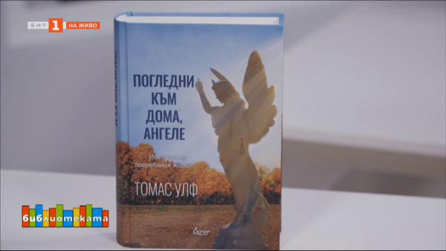 Ново издание на български на Погледни към дома, ангеле - роман на Томас Улф