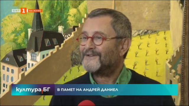 Спомен за художника Андрей Даниел и изкуствоведа Димитър Грозданов