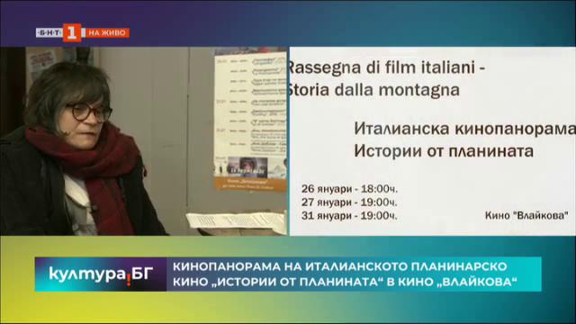 """Италианско планинарско кино в кинопанорамата """"Истории от планината"""""""