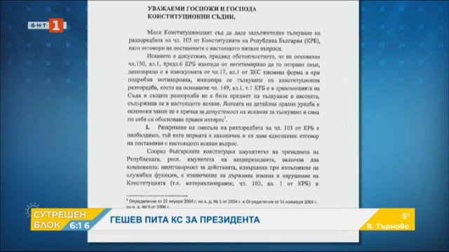 Гешев пита КС за президента