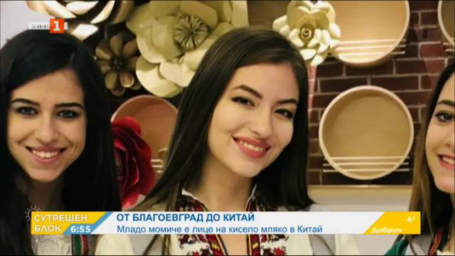 Младо момиче от Благоевград е лице на киселото мляко в Китай