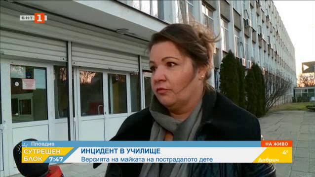 Полицията разследва нов инцидент в пловдивско училище