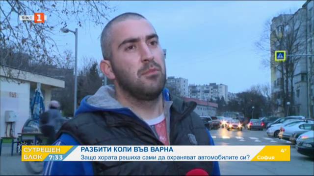 Разбити коли във Варна - хората започнаха да охраняват автомобилите си