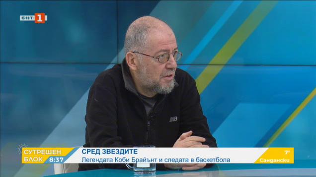 Да се срещнеш с Коби Брайънт: Журналистът Ефрем Ефремов