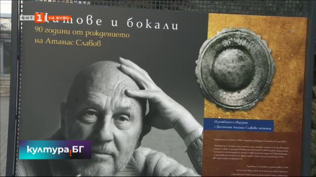 Изложба Щитове и бокали, посветена на Атанас Славов