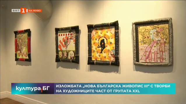 Нова българска живопис в галерия Оборище 5