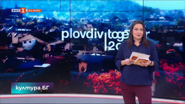 Бюджетът за култура на Пловдив за 2020 г.