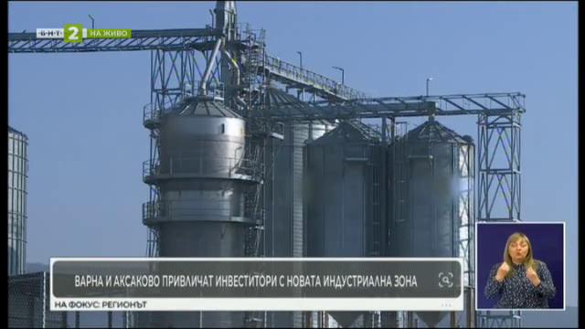Варна обединява усилия с Аксаково за създаване на индустриална зона