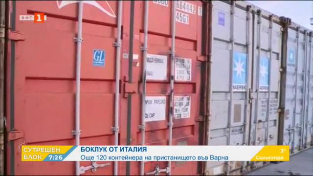 Проверяват още 120 контейнера с боклук от Италия на пристанище Варна