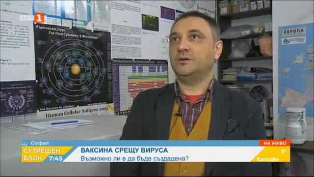 Доц. Андрей Чорбанов: Има теоретичен повод за безпокойство заради коронавируса