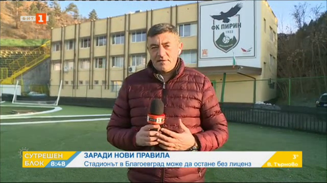 Ще получи ли лиценз стадион Христо Ботев в Благоевград