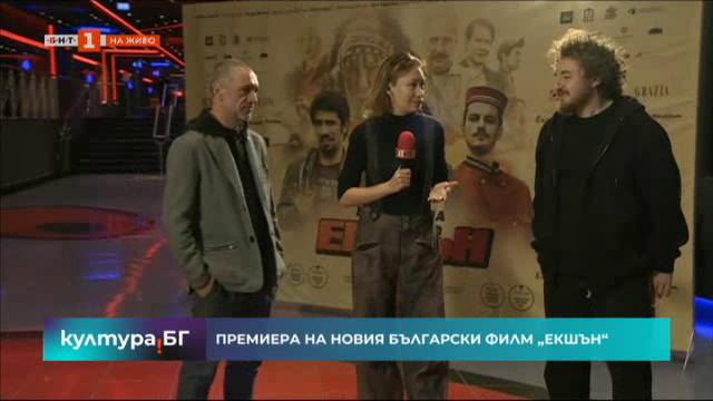 Екшън: нов български филм с премиера