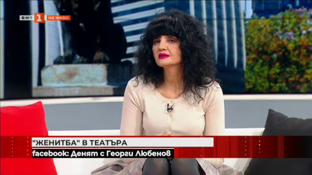 Женитба в театъра - режисьорът Лилия Абаджиева с покана за премиера