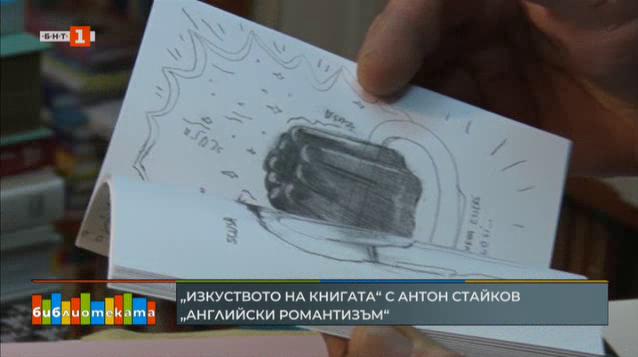 Изкуството на книгата с Антон Стайков