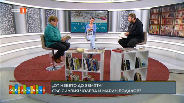 От небето до земята със Силвия Чолева и Марин Бодаков