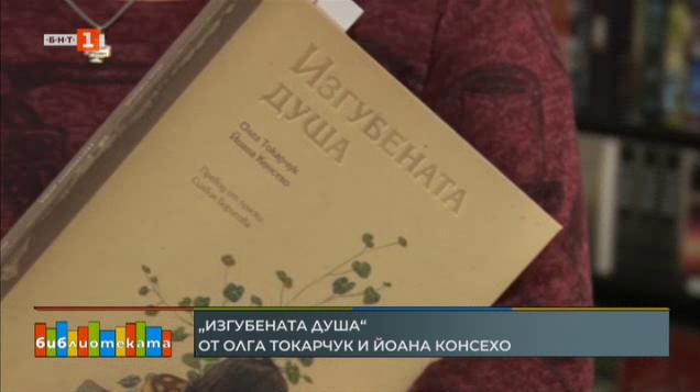 Изгубената душа на Олга Токарчук и Йоана Консехо