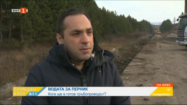 Емил Караниколов: Водопроводът от Мало Бучино към Перник ще е готов до 30 дни