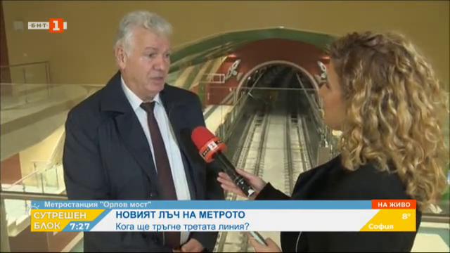 Инж. Стоян Братоев: Работата по третия лъч на метрото върви по график