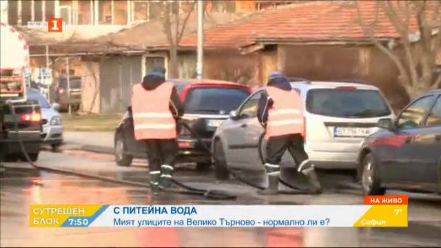 Жители на Велико Търново недоволстват от миенето на улиците с питейна вода
