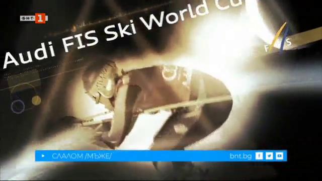 Световна купа по ски-алпийски дисциплини: слалом /мъже/