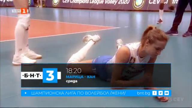 Шампионска лига по волейбол (жени): Марица - Кан - НА ЖИВО по БНТ 3