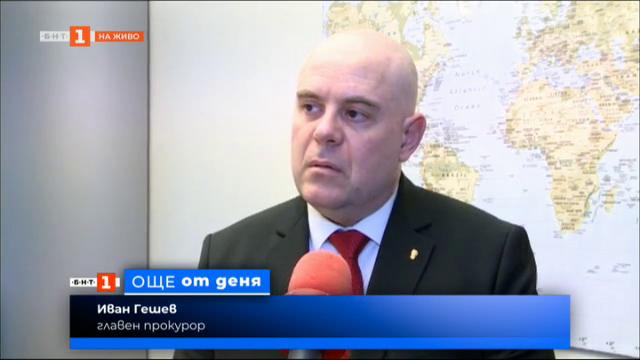 От Брюксел за БНТ Иван Гешев коментира последните акции на прокуратурата