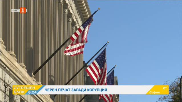 Българин със забрана за влизане в САЩ заради корупция