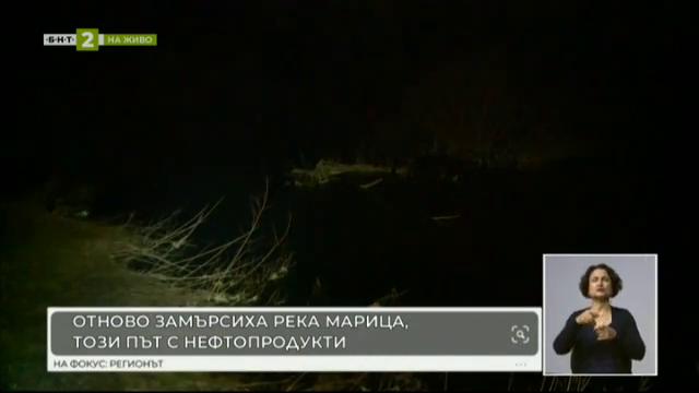 След замърсяването на река Марица с нефтопродукти - какви са щетите