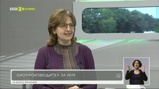 """Биопроизводител на 2019 година"" - Веселина Ралчева"