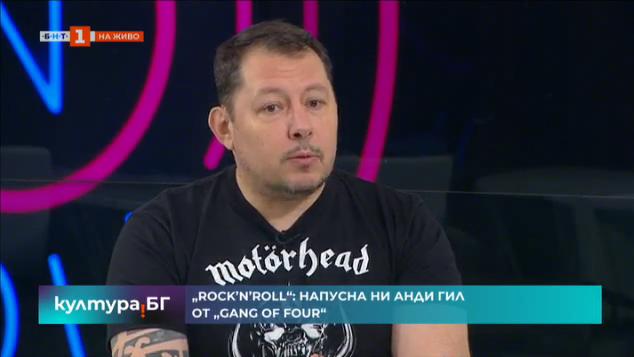 """ROCKNROLL"" с журналиста Васил Върбанов"