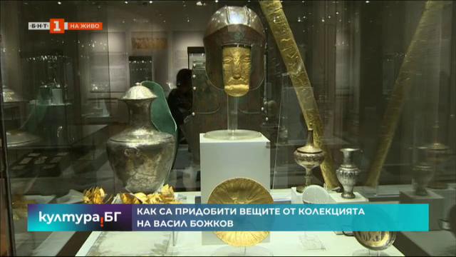 Колко ценна е колекцията на Божков: проф. Ив.Маразов и изкуствоведът Яра Бубнова