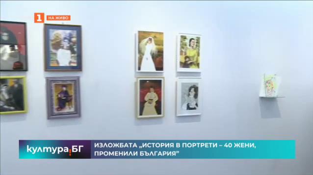 """Изложбата """"История в портрети – 40 жени, променили България"""""""