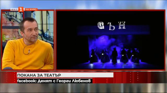 Зад завесата на професията - актьорът Стоян Радев