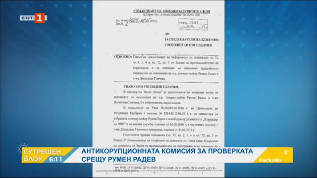 Антикопупционната комисия за проверката срещу Румен Радев