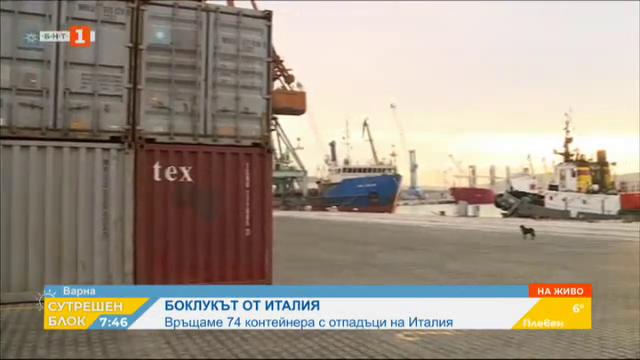 Връщаме 74 контейнера с отпадъци в Италия