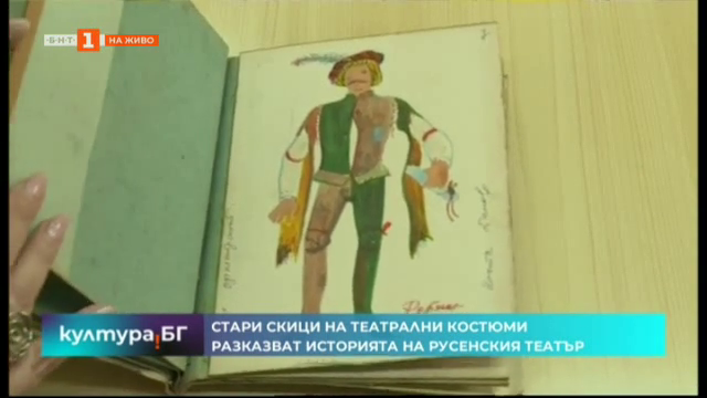 Скици на театрални костюми разказват историята на Русенския драматичен театър