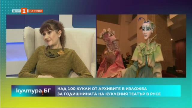 60 години от създаването на Държавен куклен театър – Русе
