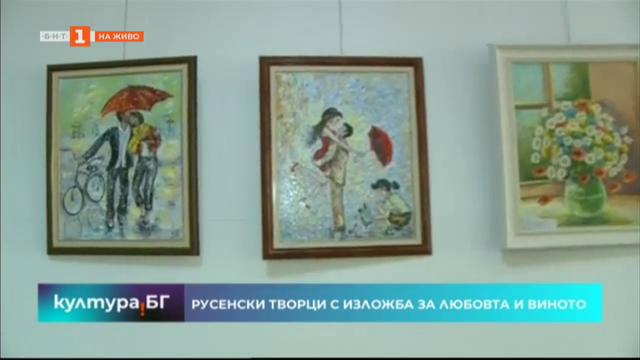 Русенски творци с изложба за любовта и виното